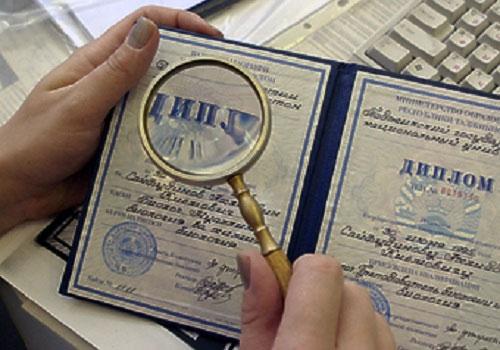купив диплом могут ли посадить за подделку Чернобыльской АЭС ядерных